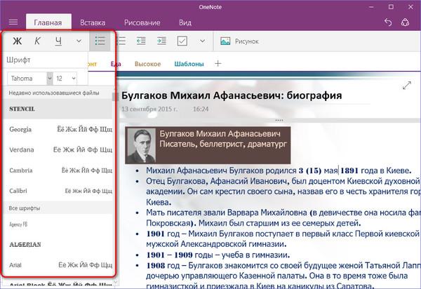 приложение OneNote Windows 10