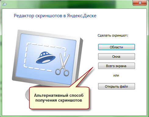 сервис от Яндекс.Диск