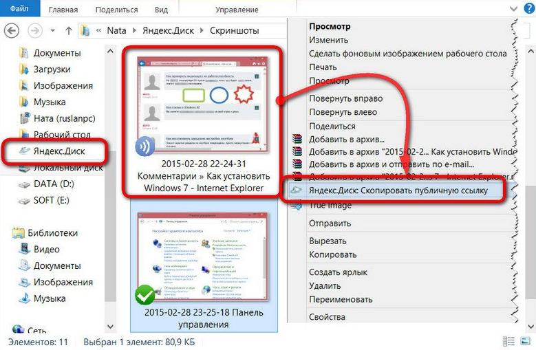 сервис от Яндекс.Диска