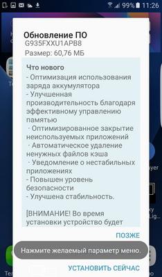 В России Samsung Galaxy S7 и S7 edge получили первое обновление
