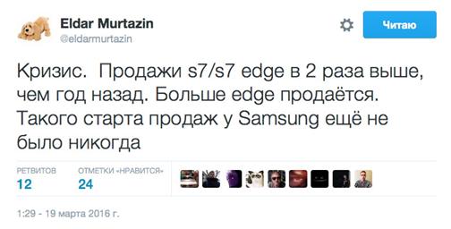 Эльдар Муртазин заявляет, что каждый третий житель Москвы переходит на Samsung Galaxy S7