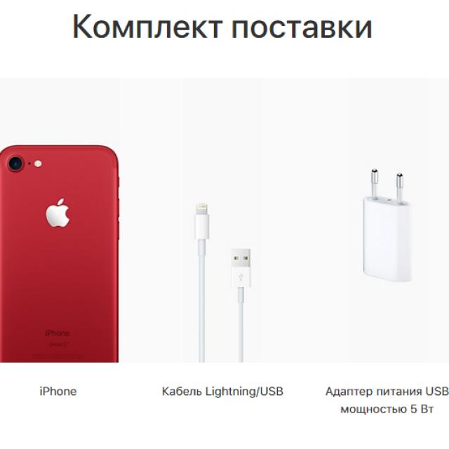 iphone7 красный продажный комплек